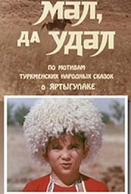 Постер фильма Мал, да удал (1974)