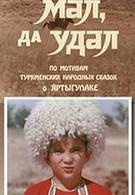 Мал, да удал (1974)