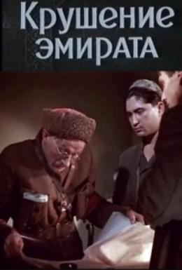 Постер фильма Крушение эмирата (1955)