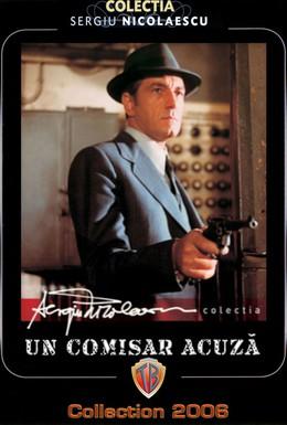 Постер фильма Комиссар полиции обвиняет (1974)