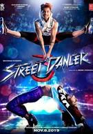 Уличный танцор 3D (2020)
