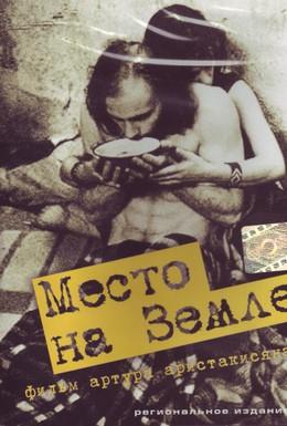 Постер фильма Место на земле (2001)