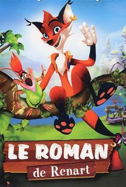 Постер фильма Лис Ренар (2005)