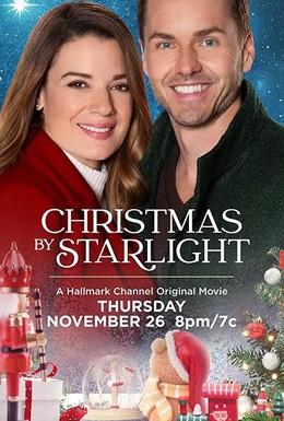 Постер фильма Рождество под звёздами (2020)