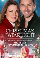 Рождество под звёздами (2020)