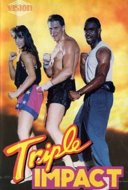 Постер фильма Тройной удар (1992)