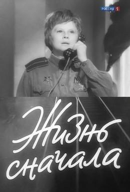 Постер фильма Жизнь сначала (1961)