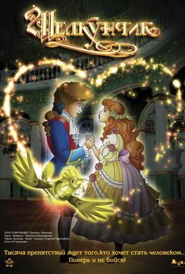 Постер фильма Щелкунчик и мышиный король (2004)