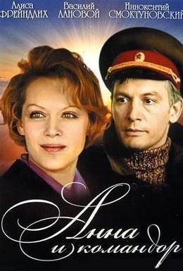 Постер фильма Анна и командор (1975)