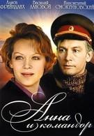 Анна и командор (1975)
