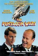 Войны Пентагона (1998)