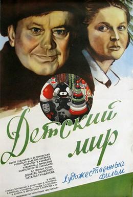 Постер фильма Детский мир (1982)