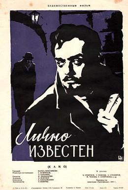 Постер фильма Лично известен (1957)