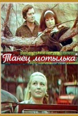 Постер фильма Танец мотылька (1971)