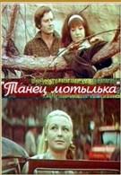 Танец мотылька (1971)