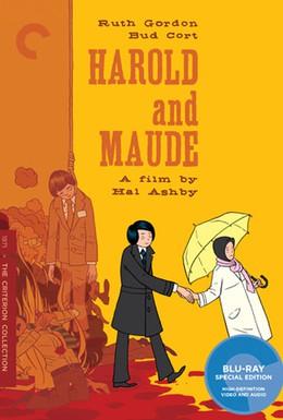 Постер фильма Гарольд и Мод (1971)