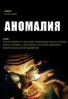 Аномалия (1993)