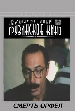 Постер фильма Смерть Орфея (1996)
