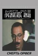 Смерть Орфея (1996)