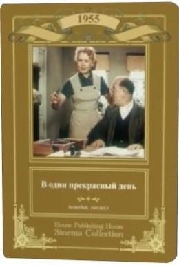 Постер фильма В один прекрасный день (1956)