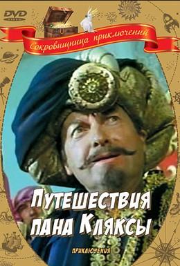 Постер фильма Путешествия пана Кляксы (1986)