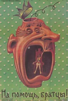 Постер фильма На помощь, братцы! (1988)