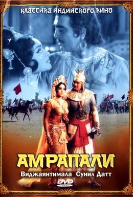 Постер фильма Амрапали (1966)