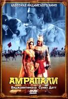 Амрапали (1966)