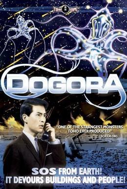 Постер фильма Космический монстр Догора (1964)