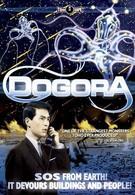 Космический монстр Догора (1964)