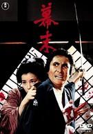 Падение Сёгуната (1970)