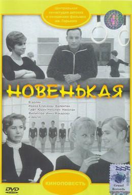 Постер фильма Новенькая (1968)