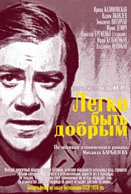 Постер фильма Легко быть добрым (1976)
