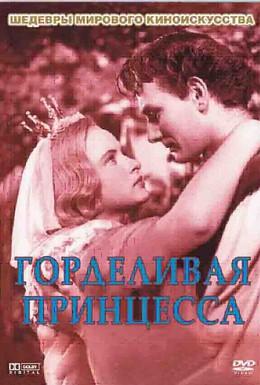 Постер фильма Горделивая принцесса (1952)