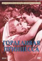 Горделивая принцесса (1952)