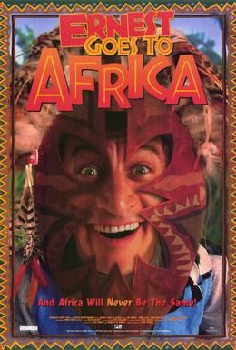 Постер фильма Невероятные приключения Эрнеста в Африке (1997)