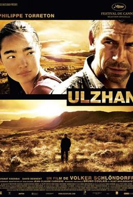 Постер фильма Ульжан (2007)