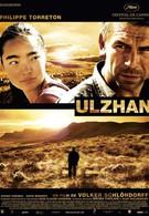Ульжан (2007)