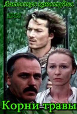 Постер фильма Корни травы (1988)