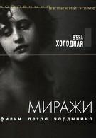 Миражи (1915)