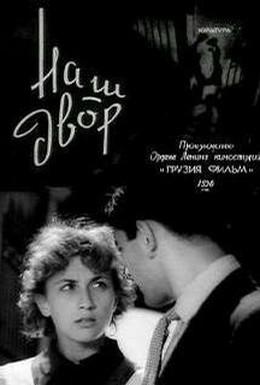 Постер фильма Наш двор (1956)
