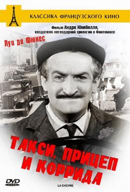 Постер фильма Такси, прицеп и коррида (1958)