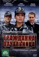 Гражданка начальница (2010)