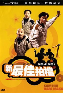 Постер фильма Безумная миссия 5 (1989)