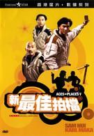 Безумная миссия 5 (1989)