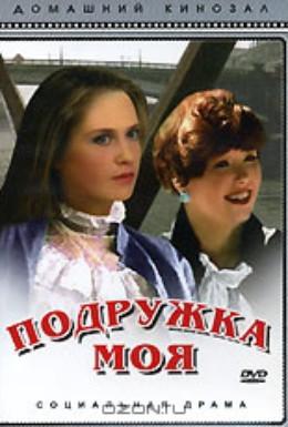 Постер фильма Подружка моя (1985)
