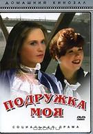Подружка моя (1985)