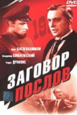 Постер фильма Заговор послов (1965)
