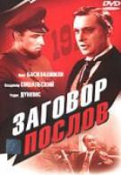 Заговор послов (1965)