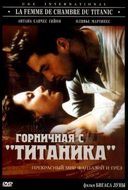 Постер фильма Горничная с Титаника (1997)
